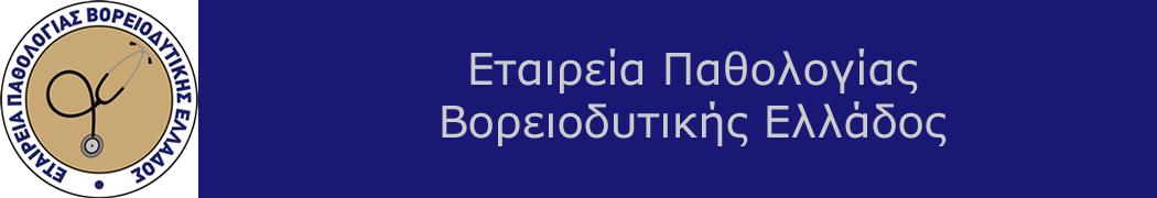 Internal Medicine - Εταιρεία Παθολογίας Βορειοδυτικής Ελλάδος